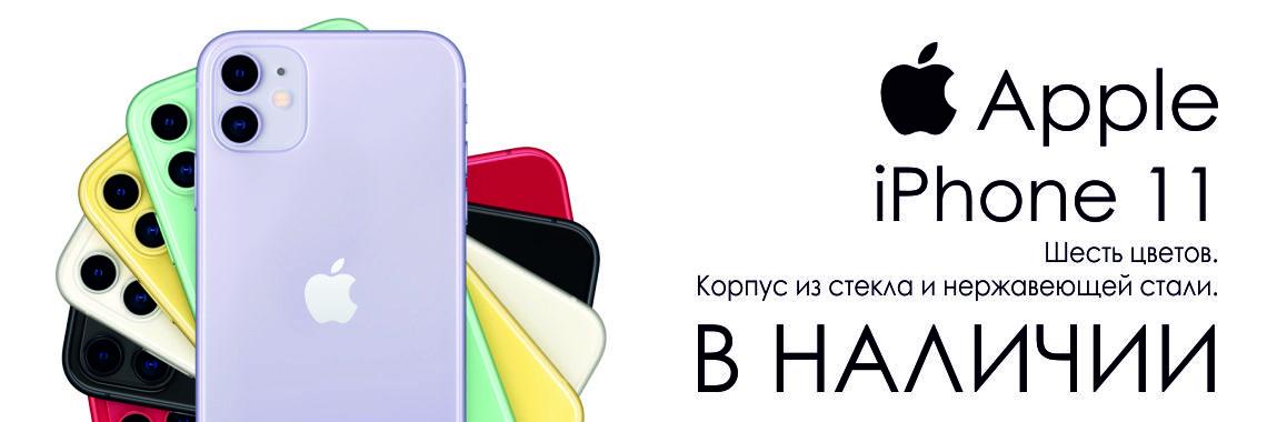 Предзаказ на iPhone 11