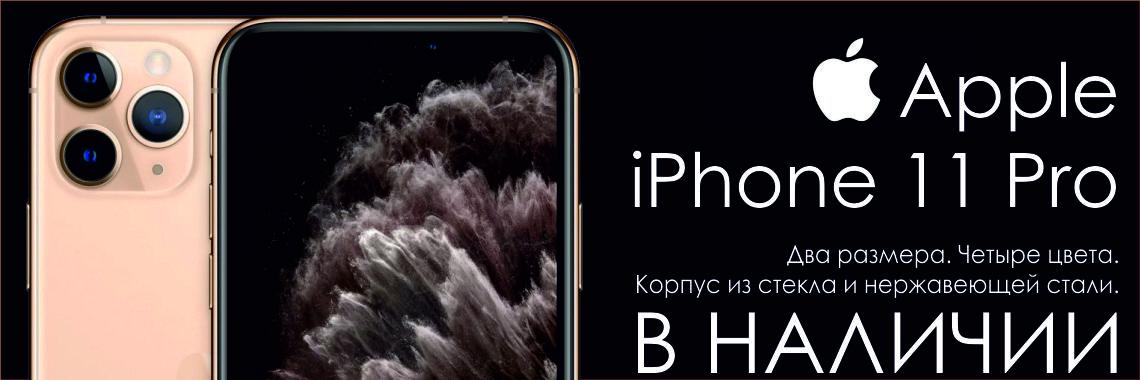 Предзаказ на iPhone 11 Pro Max